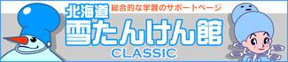 北海道雪たんけん館CLASSIC
